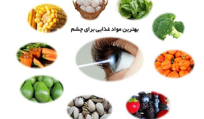 تغذیه برای تقویت چشم